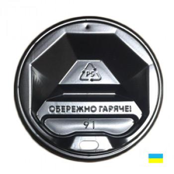 Крышка на стак. 500мл черн. КР-91 фигур. (50/2000)