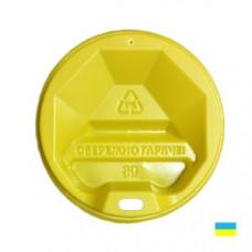 Кришка на стак. 340мл жов. КР-80 фігур. (50/2500)