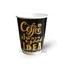 Стакан папер. двошар. 250  мл чорний Coffe is always good idea (15/600) КР-77